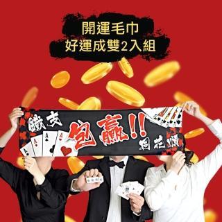 【伊藤生活】台灣製超吸水超細纖維新春大發開運毛巾(好運超值2入組)