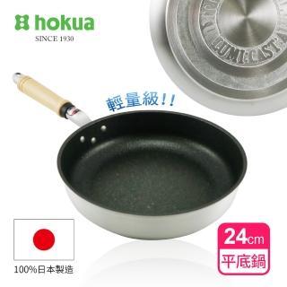 【日本北陸hokua】輕量級不沾Mystar黑金鋼平底鍋24cm(可用金屬鍋鏟烹飪)