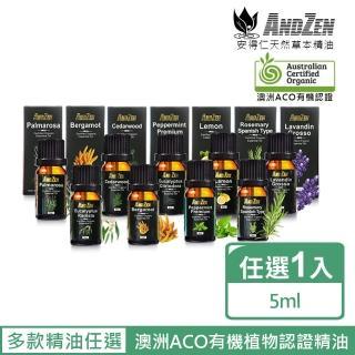 【ANDZEN】澳洲ACO有機植物認證單方純精油5ml(多款精油任選)/
