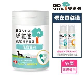 【GoVita 樂維他】免疫提升保健 +送Govita樂維他沐浴乳x2(公司貨)