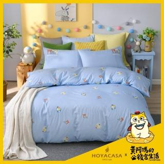 【HOYACASA】黃阿瑪聯名系列-雙人四件式200織精梳純棉被套床包組