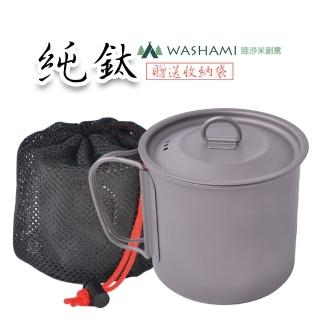 【WASHAMl】多功能純鈦杯600ML(附蓋)