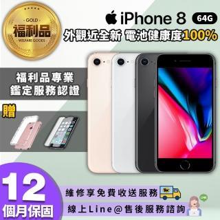 【Apple 蘋果】福利品 iPhone 8 64G 4.7吋 電池健康度100% 外觀近全新 智慧型手機(保固一年)