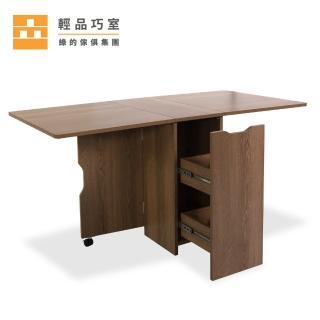 【輕品巧室-綠的傢俱集團】魔術空間-多功能收納折疊桌餐桌-抽屜版(深橡色)
