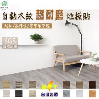 【台灣製造PVC自黏仿木紋地板貼】0.5坪(免膠地板 自黏地板 SGS合格)