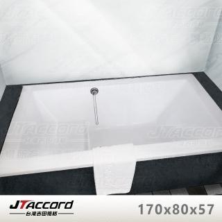 【JTAccord 台灣吉田】T133-170 坐式壓克力浴缸(嵌入式空缸)