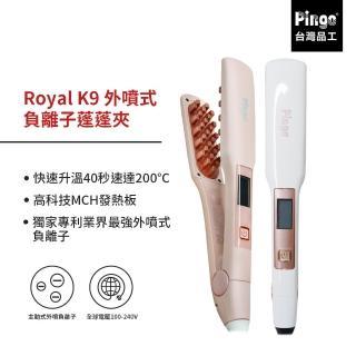 【PINGO 台灣品工】Royal K9 外噴式負離子蓬蓬夾(空靈系女孩必備 蓬鬆空氣感)