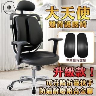 【C-FLY】雙背護腰人體工學電腦椅頂級版(升降摺疊扶手/鋁合金腳/PU輪)