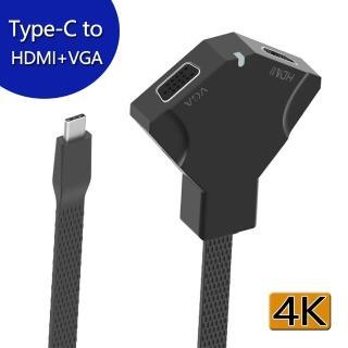 Type-C轉HDMI+VGA 4K 二合一 轉接器 轉接線