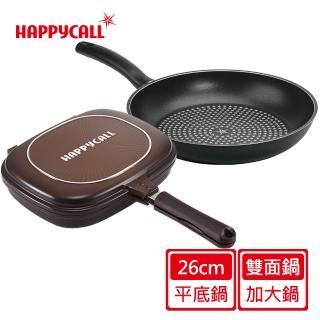 【韓國HAPPYCALL】年末回饋不沾雙面鍋+平鍋組(多用途雙面鍋+26cm平底鍋)
