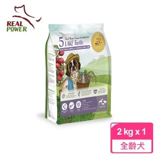 【Real Nature 瑞威】天然平衡犬糧5號湖畔水鱉(2kgX1包)