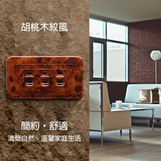 【朝日電工】胡桃木大型聯蓋三插座組(插座組)