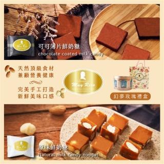 【Muy Rico】經典鮮奶糖英式夢幻玫瑰禮盒18入(120g/盒)