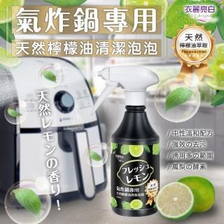 【衣麗亮白】氣炸鍋天然檸檬油清潔泡泡(氣炸鍋清潔)