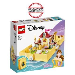 【LEGO 樂高】迪士尼公主系列口袋故事書-四款任選(43174 43175 43176 43177)