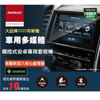 【PAPAGO!】品牌 八核心 觸控式安卓專用套框機 9吋/10吋(到府安裝)