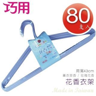 【巧用】花香衣架 80支入(薰衣草.玫瑰 混色出貨 / 肩寬43cm)