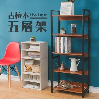 【樂嫚妮】多用途收納置物五層書架 收納櫃(書櫃 層櫃 置物櫃)