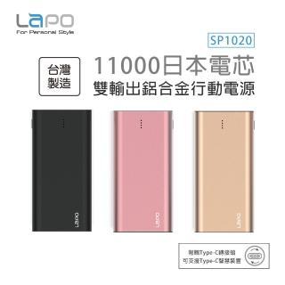 【LaPO】日本MAXELL電芯 雙輸出鋁合金行動電源(SP1020)