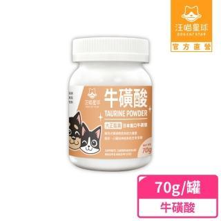 【汪喵星球】汪喵TAURINE牛磺酸 70g(犬貓保健)