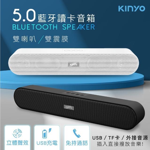 【KINYO】5.0藍牙讀卡喇叭/可插卡撥音樂/雙喇叭、雙震膜(BTS-730)/
