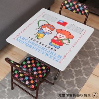 【kihome 奇町美居】兒童學習折疊收納桌