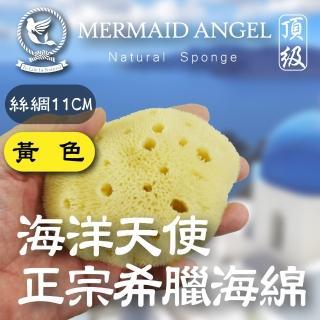 【Mermaid Angel 希臘天然海綿】Mermaid Angel頂級希臘天然海綿(絲綢 11 公分 黃色)