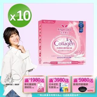 【Angel LaLa 天使娜拉】EX膠原蛋白粉 日本專利蛋白聚醣 楊謹華代言(牛奶風味/15包/盒x10盒)