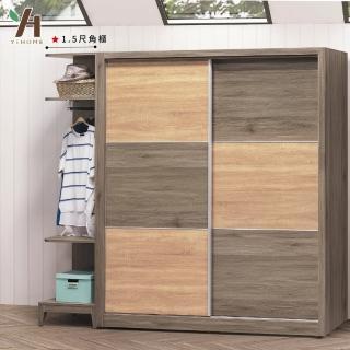 【伊本家居】漾藍寶 開放轉角收納置物衣櫃 寬46cm