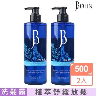 【JBLIN】薰衣草舒緩滋養洗髮露500ml 超值買一送一(小明星大跟班推薦)