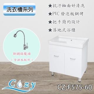 【Cozy衛浴】鋼琴烤漆 PVC發泡板 洗衣槽 落地式浴櫃+面盆龍頭 寬62x深48x高82cm(CZ-F575-60)