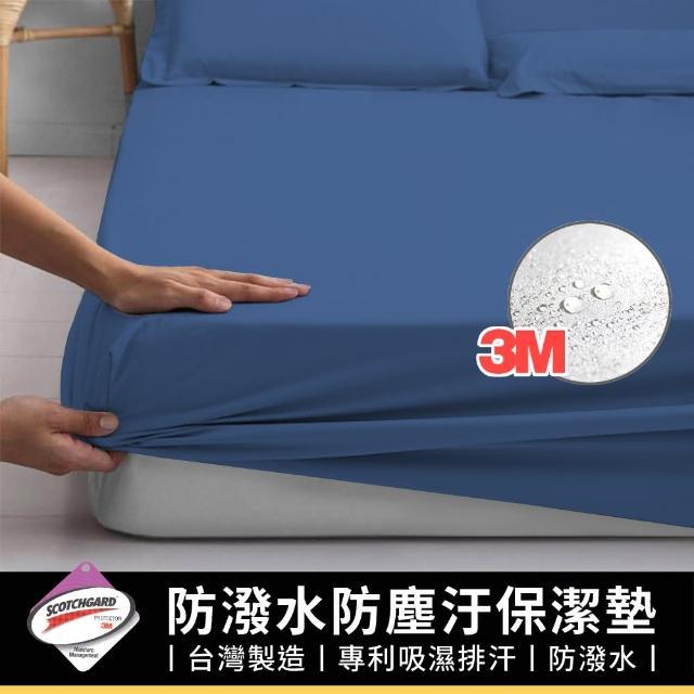 【買一送一】防潑水防汙床包保潔墊(單/雙/加大