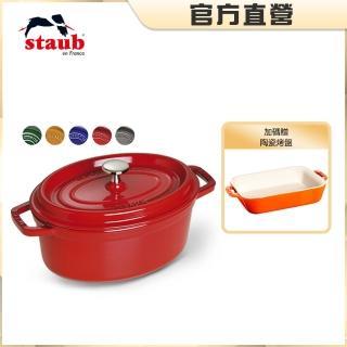 【法國Staub】橢圓鑄鐵鍋23cm-2.35L(贈陶瓷烤盤)