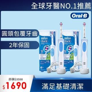 買1送1★【德國百靈Oral-B】活力美白電動牙刷D12.W