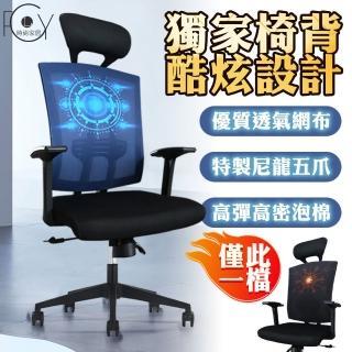 【C-FLY】卡司透氣網布網椅(網椅)