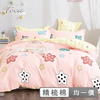 【FOCA】單/ 雙/ 加/ 特 均一價  200織紗100%精梳純棉舖棉兩用被床包組(多款任選)