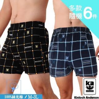 【金安德森】買3送3超值6件組-金安德森絲光棉男平口褲KA01(舒適男內褲)