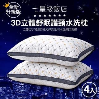 2020全新升級版 7星級飯店3D立體舒眠護頸水洗枕(4入)