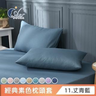 【ISHUR伊舒爾】素色枕頭套2入組(台灣製