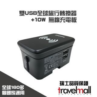 【Travelmall】雙USB全球旅行轉換器+10W無線充電板(160多個國家通用)