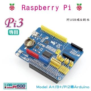 【樹莓派Raspberry Pi】ARPI600擴展板(樹莓派Model A+ B+ Pi2 Pi3轉 Arduino)
