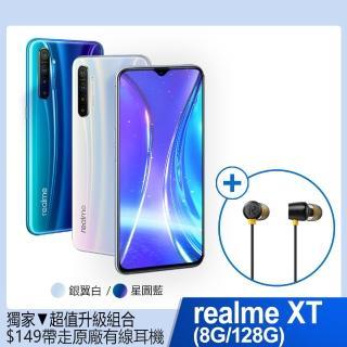 【realme】有線耳機組【realme】realme XT(8G/128G)