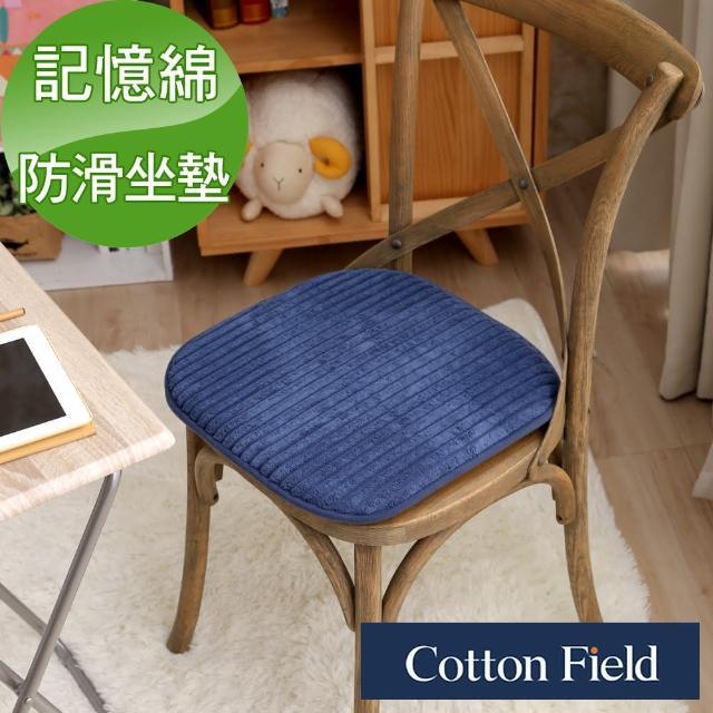 【棉花田】艾維爾舒壓記憶綿餐椅坐墊(多款可選-快速到貨)/