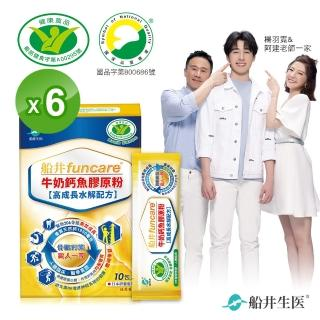 【funcare 船井生醫】健字號高成長關健牛奶鈣膠原粉10入x6盒-陳冠霖父子愛用推薦(快速)