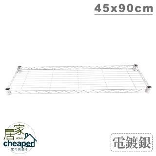 【cheaper 居家】加購品層架專用 電鍍網片45X90CM(層架鐵架 置物架 波浪架)