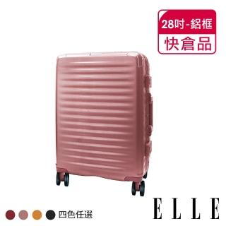 【ELLE】Louvre-羅浮宮系列-28吋輕量PC材質行李箱(多色任選 EL31258)