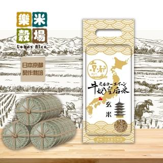 【樂米穀場】日本京都產牛奶皇后軟玄米(日本京都的獨特風味品種)