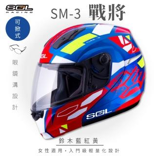【SOL】SM-3 戰將 鈴木藍/紅/黃 可樂帽 MD-04(可掀式安全帽│機車│鏡片││竹炭內襯│輕量化│GOGORO)