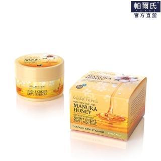 【PARRS】麥蘆卡蜂蜜豐潤滋養晚霜中性/乾性膚質100g