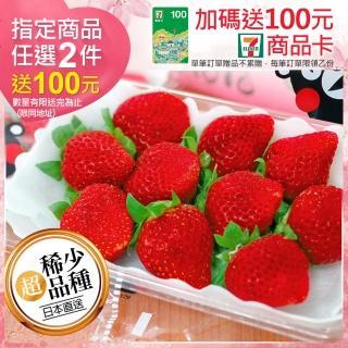 【優鮮配】季節限定日本空運夢幻草莓2箱(500g/箱)/